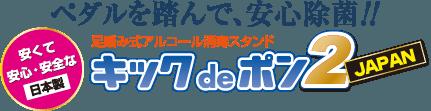キックdeポン2 JAPAN